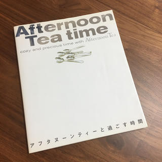 AfternoonTea - Afternoon Tea time アフタヌ-ンティ-と過ごす時間