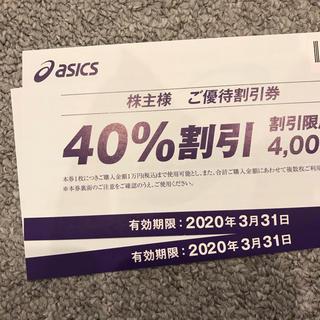 アシックス(asics)の40%OFF☆アシックス オニツカタイガー ホグロフス 株主優待割引券 2枚(ショッピング)