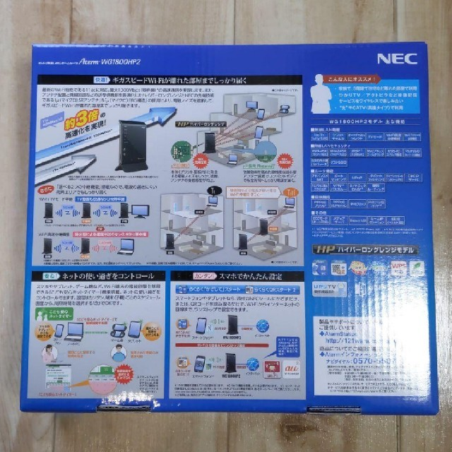 NEC(エヌイーシー)のNEC PA-WG1800HP2 Wi-Fiルーター スマホ/家電/カメラのPC/タブレット(PC周辺機器)の商品写真