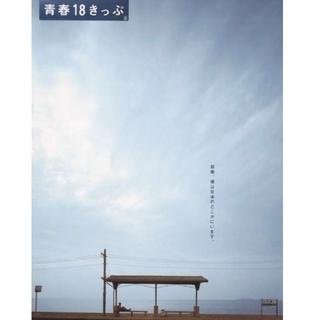 ジェイアール(JR)の☆最新☆青春18きっぷ 2019~2020冬 5回分 返却不要 ラクマパック発送(鉄道乗車券)