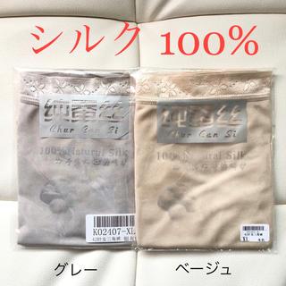 新品未使用 シルク100%  絹 ショーツ L2枚 ベージュ&グレー(ショーツ)