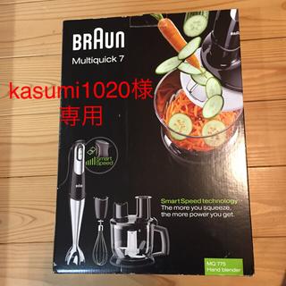 ブラウン(BRAUN)のマルチクイック7 ハンドブレンダー(調理機器)