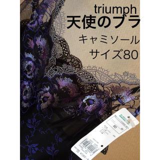 トリンプ(Triumph)の【新品タグ付】triumph/天使のブラキャミソール80(定価¥8,580)(その他)