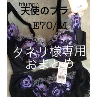 トリンプ(Triumph)の【新品タグ付】天使のブラ・プレミアム❤︎ブラセットE70M(定価¥12,760)(ブラ&ショーツセット)