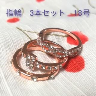 指輪3本セット 18号(リング(指輪))
