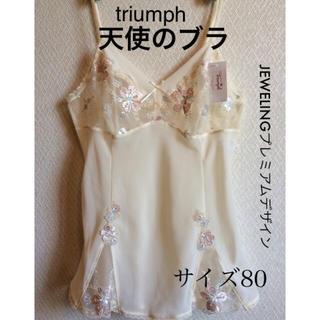 トリンプ(Triumph)の【新品タグ付】天使のブラpremium キャミソール(定価¥8580)(その他)