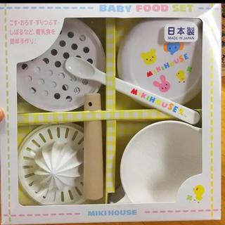 mikihouse - 新品 ミキハウス 離乳食調理 ベビーフードセット