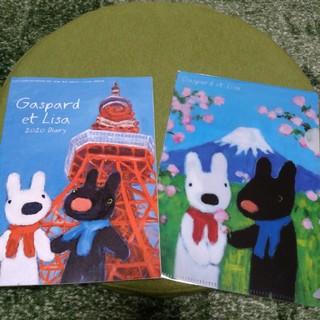 エッセ付録【Gaspard et Lisaスケジュール帳&ファイル】(キャラクターグッズ)