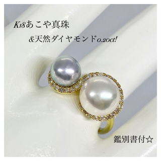 Xmasセール⚡️⚡️K18あこや真珠&ダイヤ 0.20ctリング!(リング(指輪))