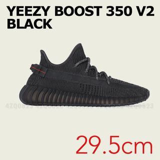 アディダス(adidas)の3%クーポン発行中 29.5cm YEEZY BOOST 350 V2 黒(スニーカー)