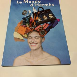 エルメス(Hermes)のエルメス 雑誌(ファッション)