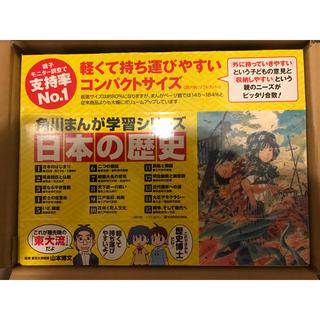 角川書店 - 角川まんが学習シリーズ 日本の歴史 全15巻セット