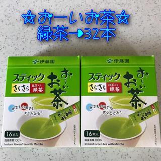 伊藤園 - 伊藤園おーいお茶スティック 緑茶・32本セット✨