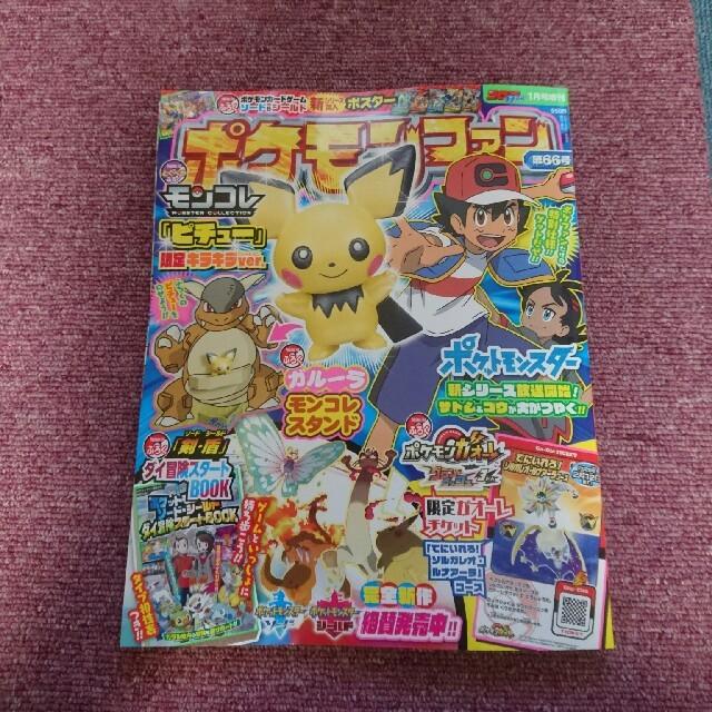 ポケモン - ポケモンファン 最新号第66号の通販 by たけにゃんドリーム ...