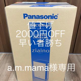 Panasonic - 早い者勝ち 値下げ 新品 ziaino ジアイーノ 未開封 保証書付き