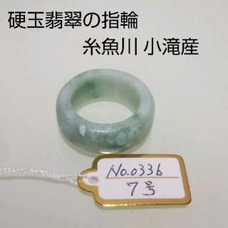 No.0336 硬玉翡翠の指輪 ◆ 糸魚川 小滝産 アップルグリーン ◆ 天然石(リング(指輪))