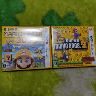 ニンテンドー3DS - スーパーマリオ!!3DSソフト2つ!!