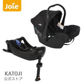 カトージ(KATOJI)のjoie ☆ トラベルシステム チャイルドシート(自動車用チャイルドシート本体)