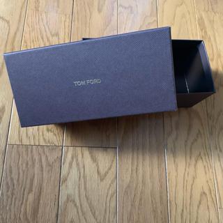 トムフォード(TOM FORD)のTOM FORD 空き箱 新品未使用 トムフォード(サングラス/メガネ)
