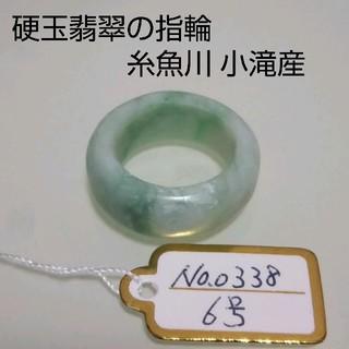 No.0338 硬玉翡翠の指輪 ◆ 糸魚川 小滝産 アップルグリーン ◆ 天然石(リング(指輪))