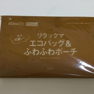 宝島社 - steady2019年10月号付録 リラックマ エコバッグ&ふわふわポーチ