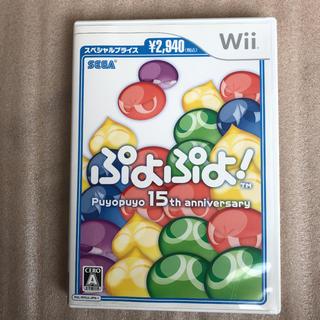 Wii - ぷよぷよ! 15th アニバーサリー スペシャルプライス