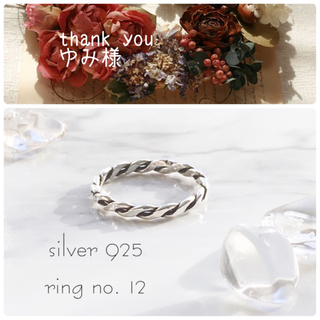 ring No.12♡silver925 いぶし銀 編み込み ねじねじ リング(リング(指輪))