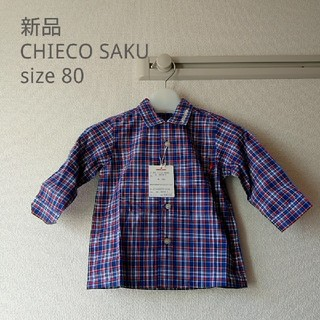 ミキハウス(mikihouse)の新品* CHIECO SAKU  * 長袖チェックシャツ 80サイズ(シャツ/カットソー)