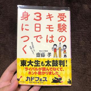 カドカワショテン(角川書店)の受験のキモは3日で身につく(文学/小説)