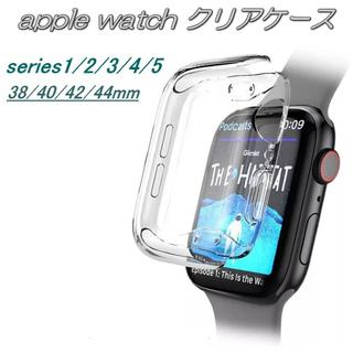 Apple Watch - apple watch ソフトクリアケース アップルウォッチ