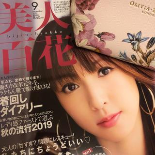 カドカワショテン(角川書店)の美人百花 2019年 09月号(ポーチ)