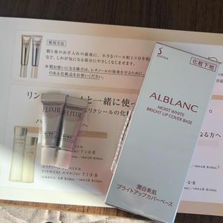 SOFINA - アルブラン  ブライトアップ カバーベース  新品