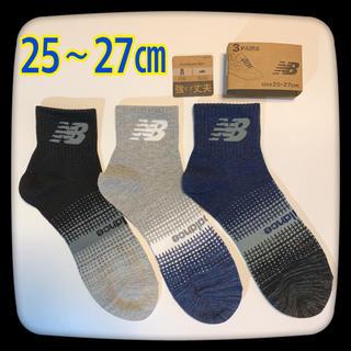 ニューバランス(New Balance)のニューバランス靴下★3足セット(ソックス)