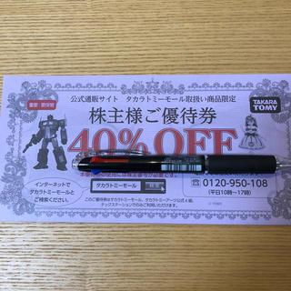 タカラトミー(Takara Tomy)のタカラトミー 株主様ご優待券40%OFF(ショッピング)