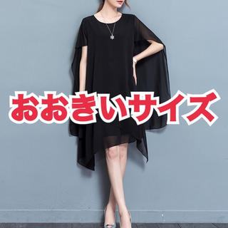 新品♪ゆったり ケープドレス おおきいサイズ♪(その他ドレス)