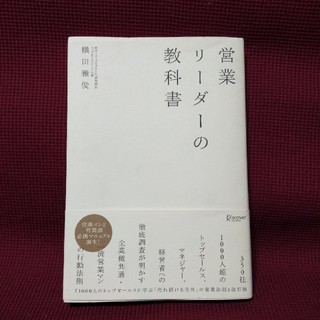 営業リ-ダ-の教科書(ビジネス/経済)