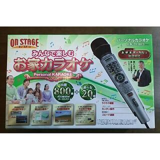 佐藤商事 オンステージ パーソナルカラオケ PK-84(S)