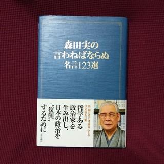 森田実の言わねばならぬ名言123選(文学/小説)