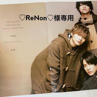 ジャニーズ(Johnny's)の♡ReNon♡様専用(アート/エンタメ)