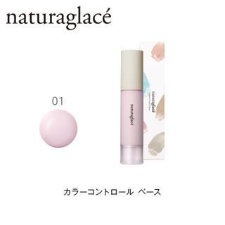 ナチュラグラッセ(naturaglace)のayu様専用(コントロールカラー)