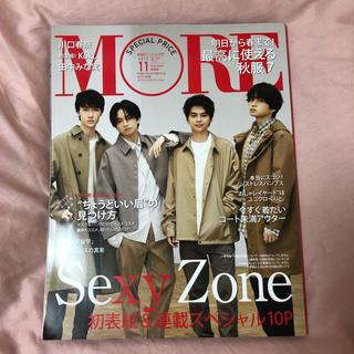 セクシー ゾーン(Sexy Zone)の集英社オリジナル MORE(モア)SexyZone表紙版 2019年 11月号(ファッション)