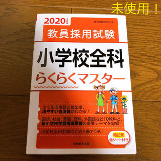教員採用試験 2020 小学校全科 参考書 らくらくマスター 【未使用】(資格/検定)