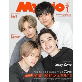 Sexy Zone - MYOJO 1月号 ちっこい版