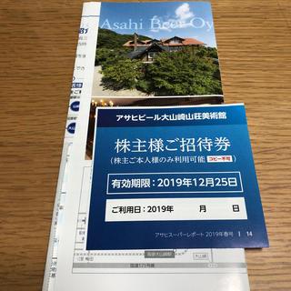 アサヒビール大山崎山荘美術館(美術館/博物館)