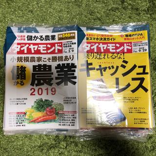 ダイヤモンドシャ(ダイヤモンド社)の週刊ダイヤモンド(2018/3/10〜2019/3/9)(ビジネス/経済)