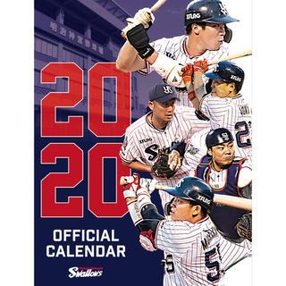 トウキョウヤクルトスワローズ(東京ヤクルトスワローズ)の東京ヤクルトスワローズ 2020カレンダー(応援グッズ)