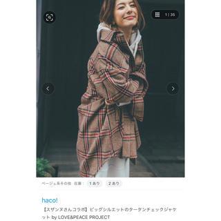 ハコ(haco!)の【スザンヌさんコラボ】ビッグシルエットのタータンチェックジャケット(その他)