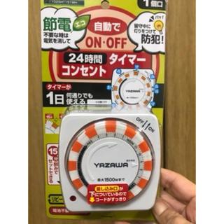 ヤザワコーポレーション(Yazawa)の24時間タイマーコンセント 1個口(その他)