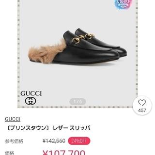 Gucci - GUCCIプリンスタウン