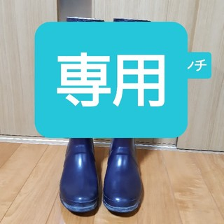 ハンター(HUNTER)の【専用】26センチ!HUNTER ロングレインブーツ(レインブーツ/長靴)